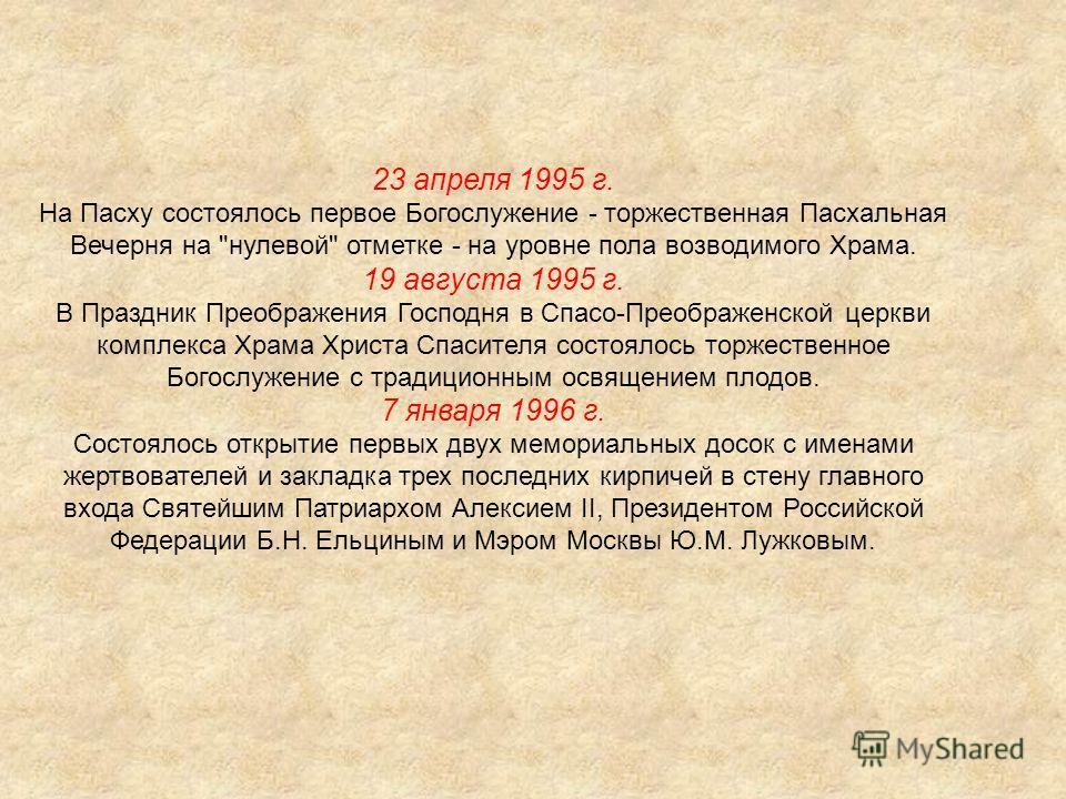 23 апреля 1995 г. На Пасху состоялось первое Богослужение - торжественная Пасхальная Вечерня на