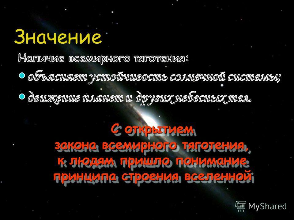 Значение С открытием закона всемирного тяготения, к людям пришло понимание принципа строения вселенной