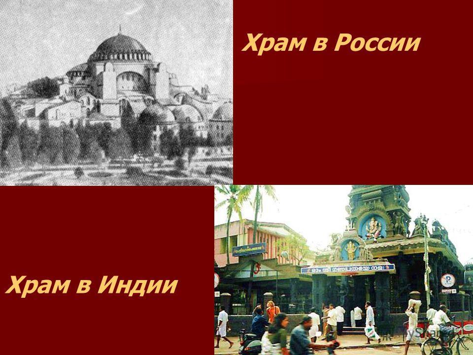 Храм в России Храм в Индии