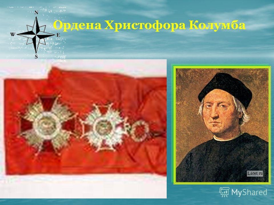 Ордена Христофора Колумба