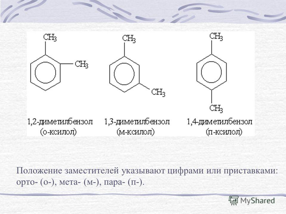 Положение заместителей указывают цифрами или приставками: орто- (о-), мета- (м-), пара- (п-).