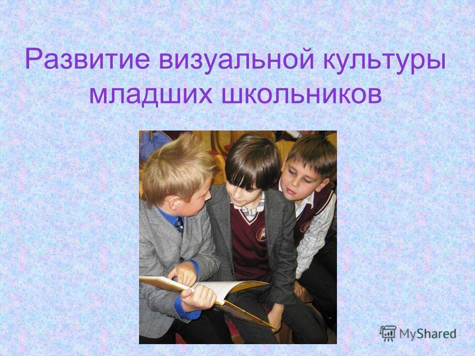 Развитие визуальной культуры младших школьников