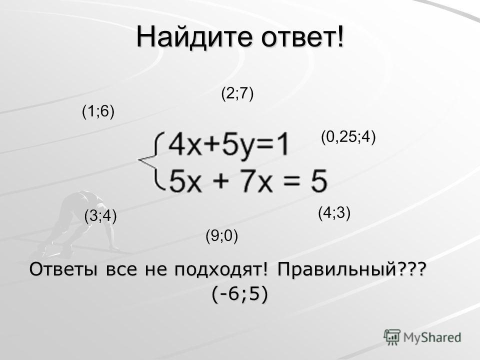 Ответы все не подходят! Правильный??? (-6;5)