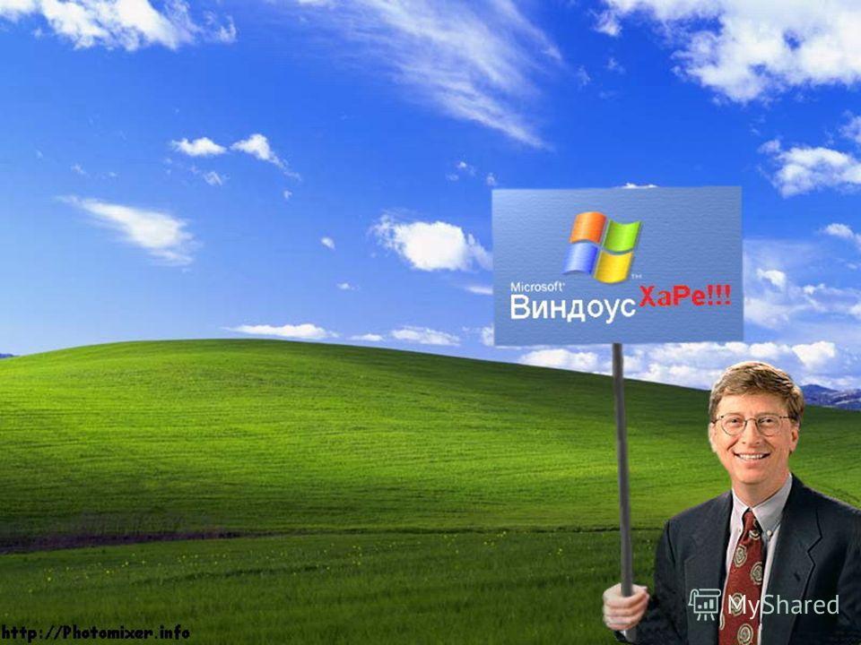 Объекты Windows - это программы, устройства, файлы, папки. Папка Windows = каталог DOS (NC). Щ Л на объекте – выделение объекта Щ П на объекте – вывод контекстного меню (получение информации о действиях над объектом) Щ ЛТиБ объект – перемещение объек