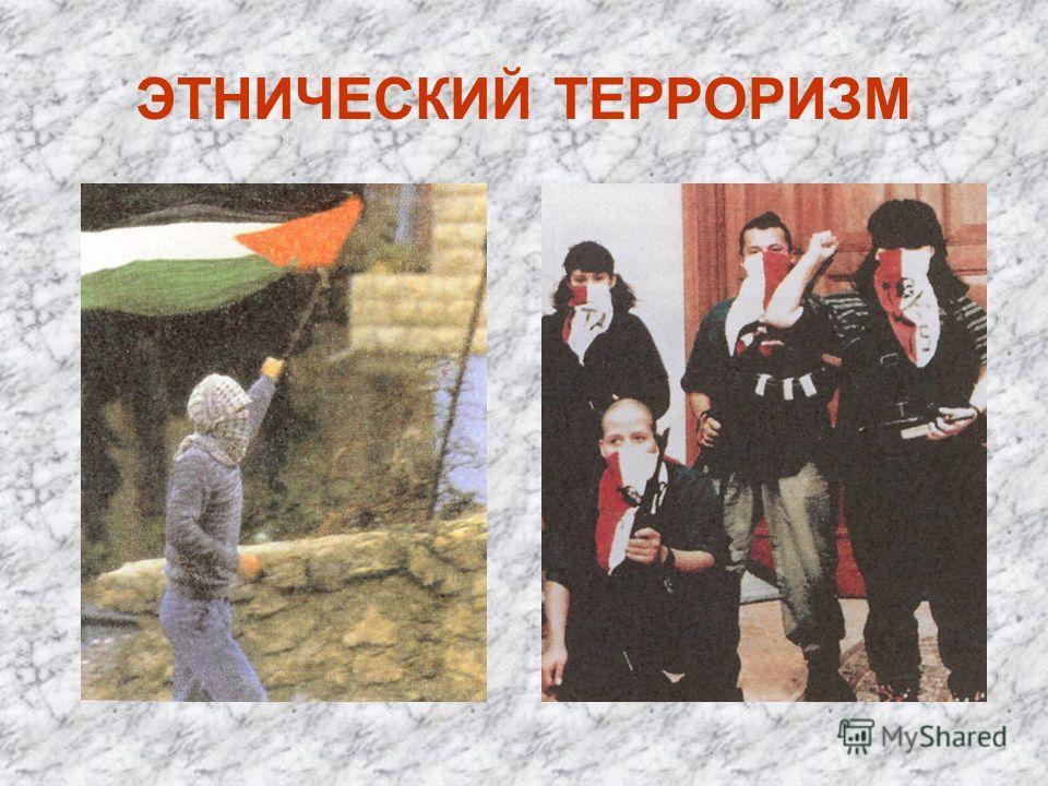 ПОЛИТИЧЕСКИЙ ТЕРРОРИЗМ Гаврило Принцип убил в 1914 г. эрцгерцога Франца Фердинанда За ним стояла мощная подпольная организация «Чёрная рука» Роковой выстрел в Сараево стал поводом к началу Первой мировой войны