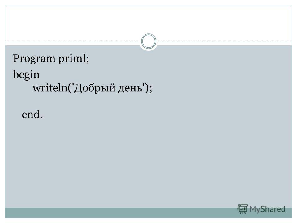 Program priml; begin writeln('Добрый день'); end.