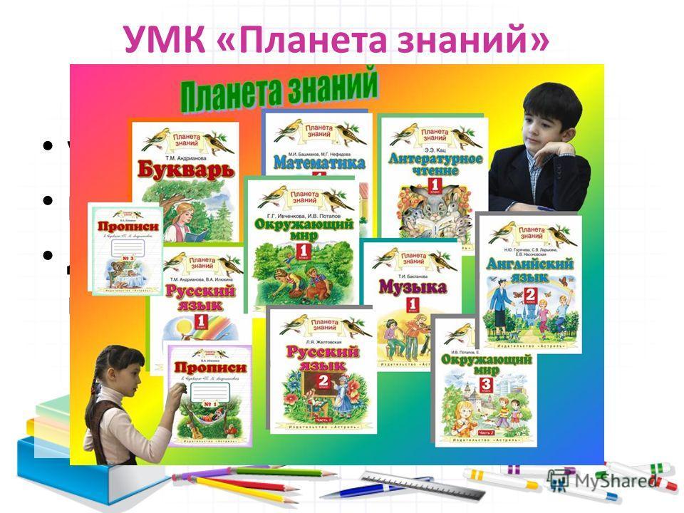 УМК «Планета знаний» состоит из: учебников; рабочих тетрадей; дидактических и методических пособий.