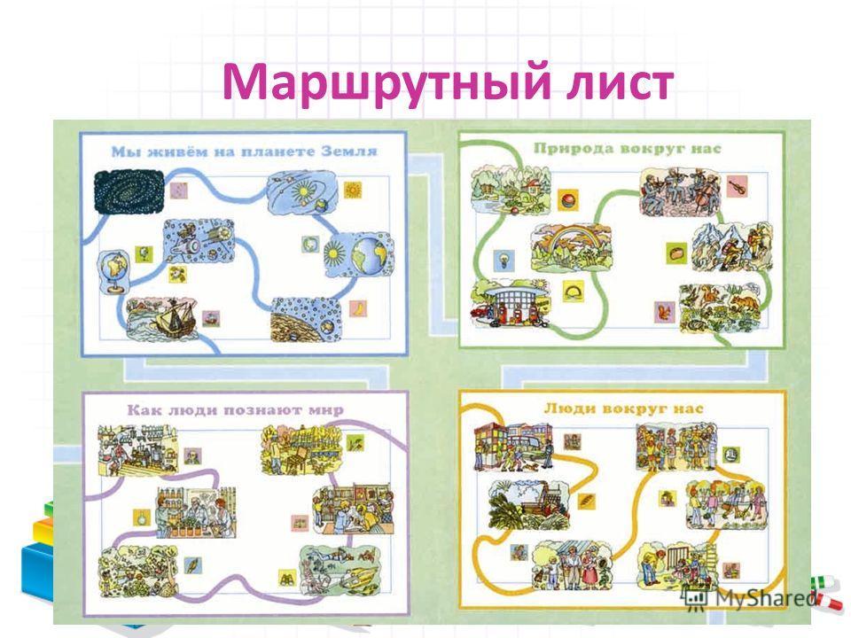 Маршрутный лист Каждый раздел начинается с маршрутного листа графического отображения логики его изучения.