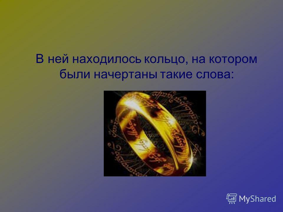 В ней находилось кольцо, на котором были начертаны такие слова: