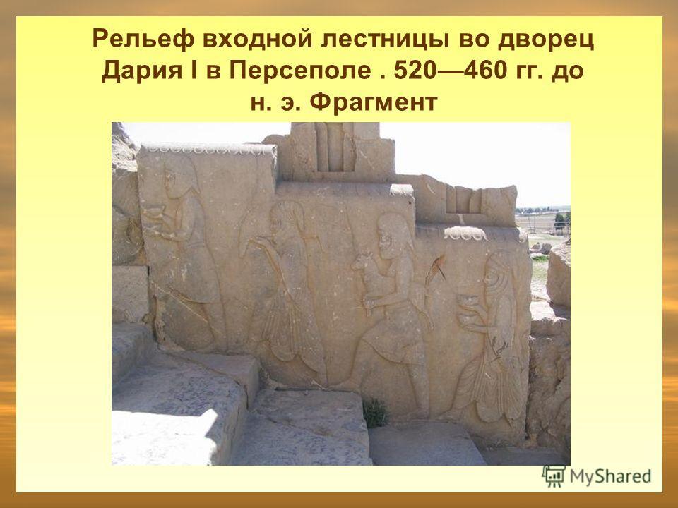 Рельеф входной лестницы во дворец Дария I в Персеполе. 520460 гг. до н. э. Фрагмент
