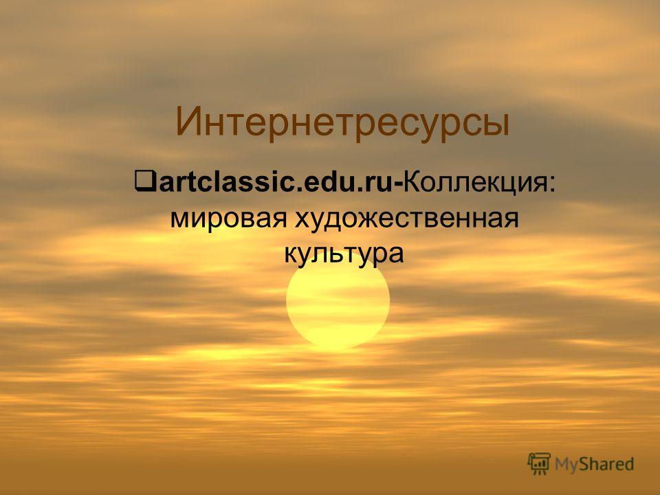 Интернетресурсы artclassic.edu.ru-Коллекция: мировая художественная культура