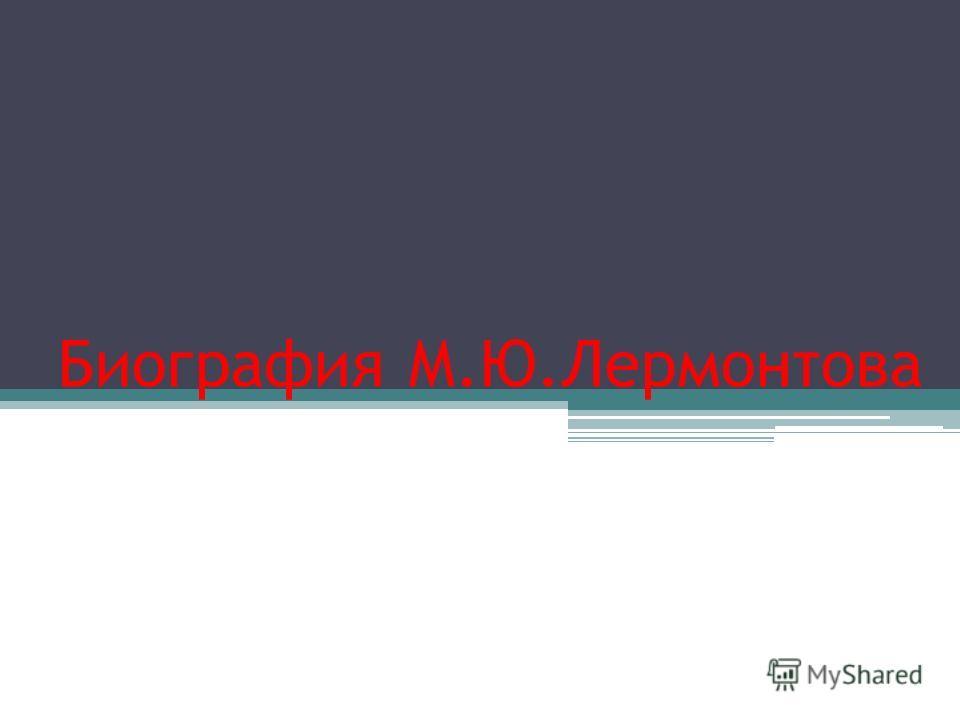 Биография М.Ю.Лермонтова