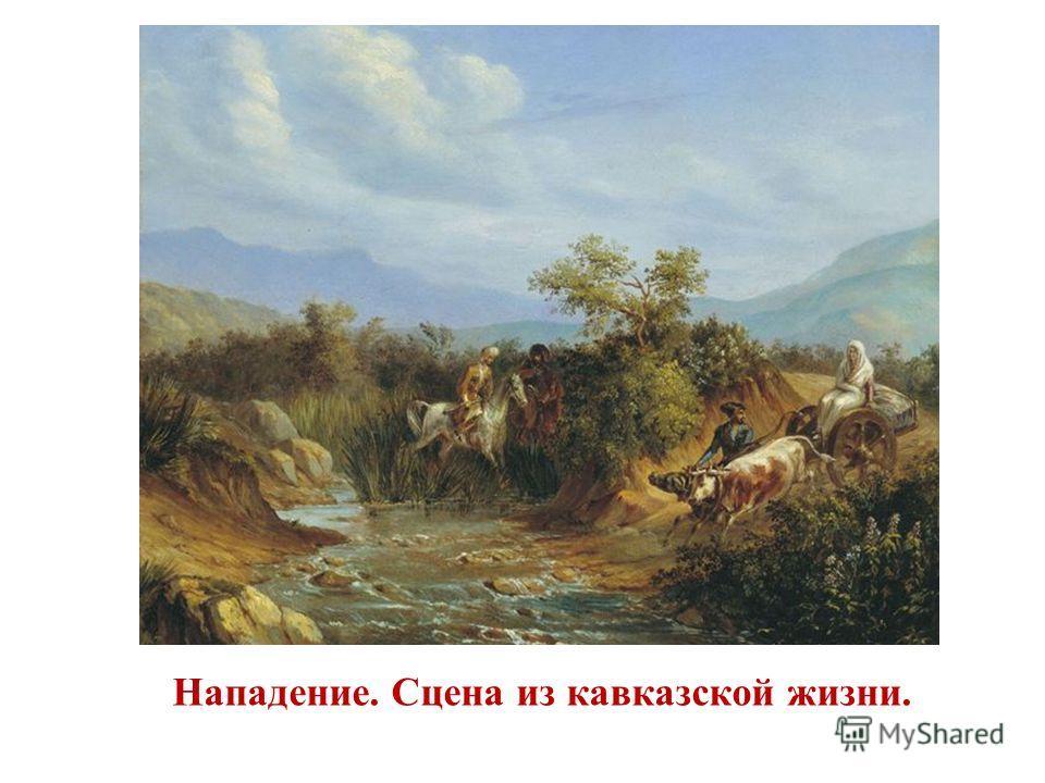 Нападение. Сцена из кавказской жизни.