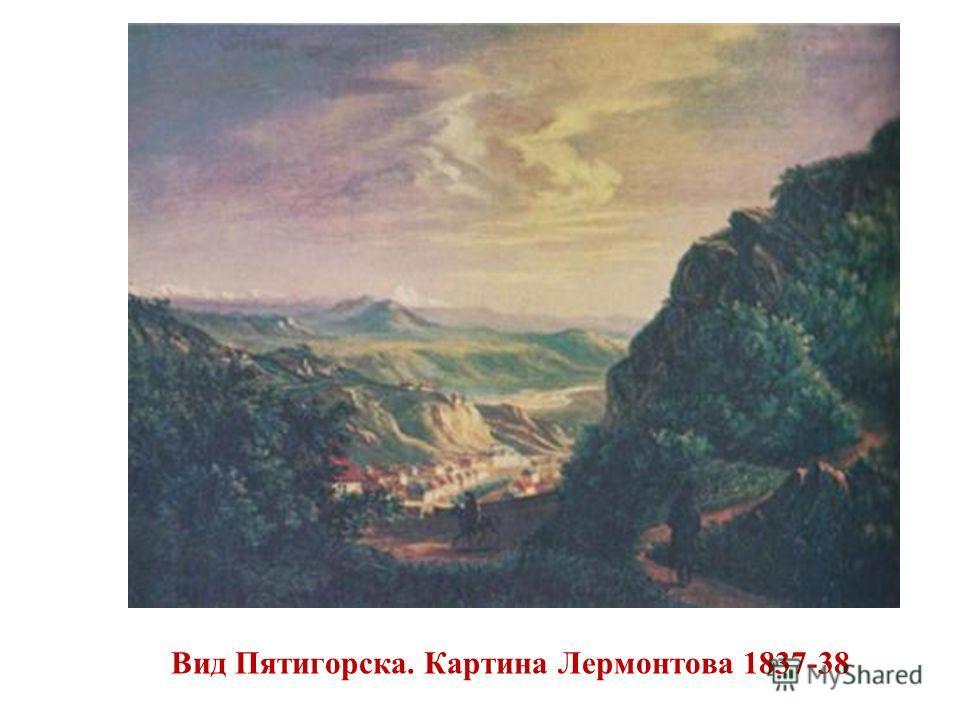 Вид Пятигорска. Картина Лермонтова 1837-38
