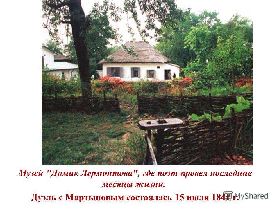 Музей Домик Лермонтова, где поэт провел последние месяцы жизни. Дуэль с Мартыновым состоялась 15 июля 1841 г.