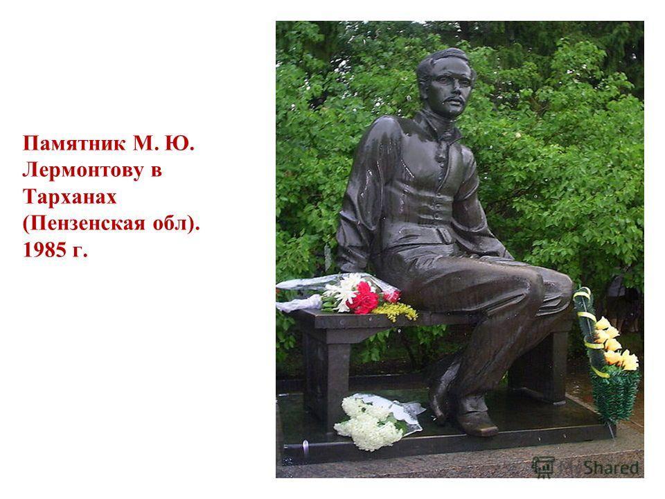 Памятник М. Ю. Лермонтову в Тарханах (Пензенская обл). 1985 г.