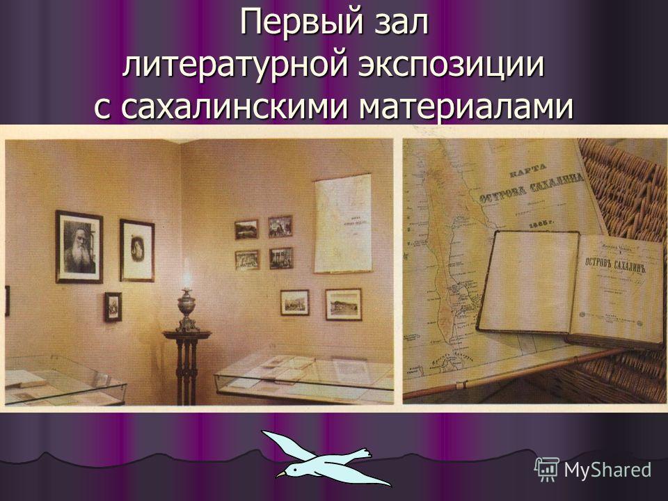 Первый зал литературной экспозиции с сахалинскими материалами