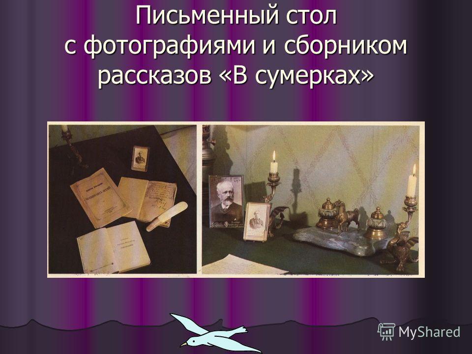 Письменный стол с фотографиями и сборником рассказов «В сумерках»