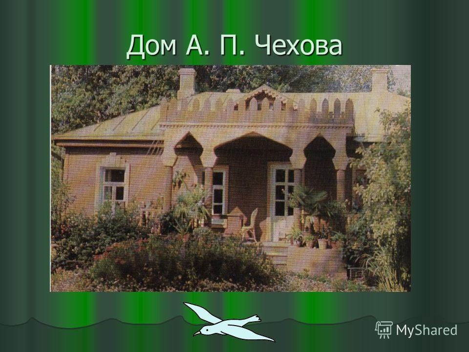 Дом А. П. Чехова