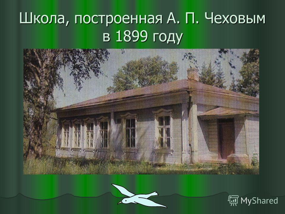 Школа, построенная А. П. Чеховым в 1899 году