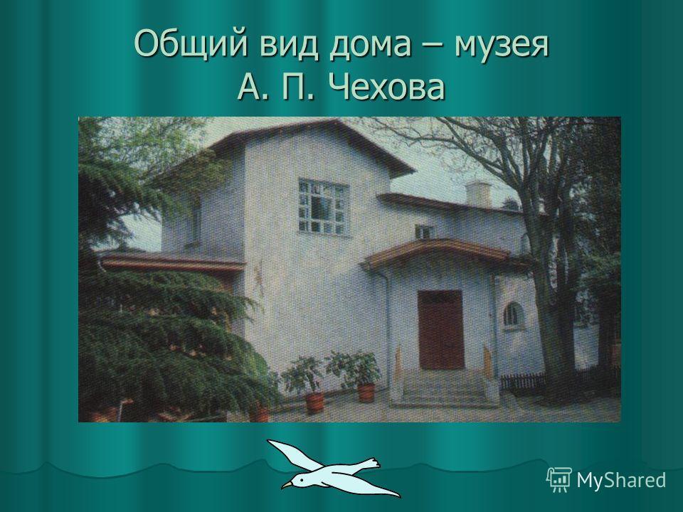 Общий вид дома – музея А. П. Чехова