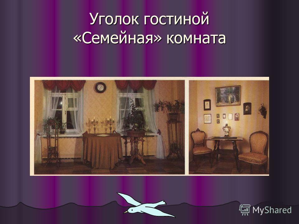 Уголок гостиной «Семейная» комната