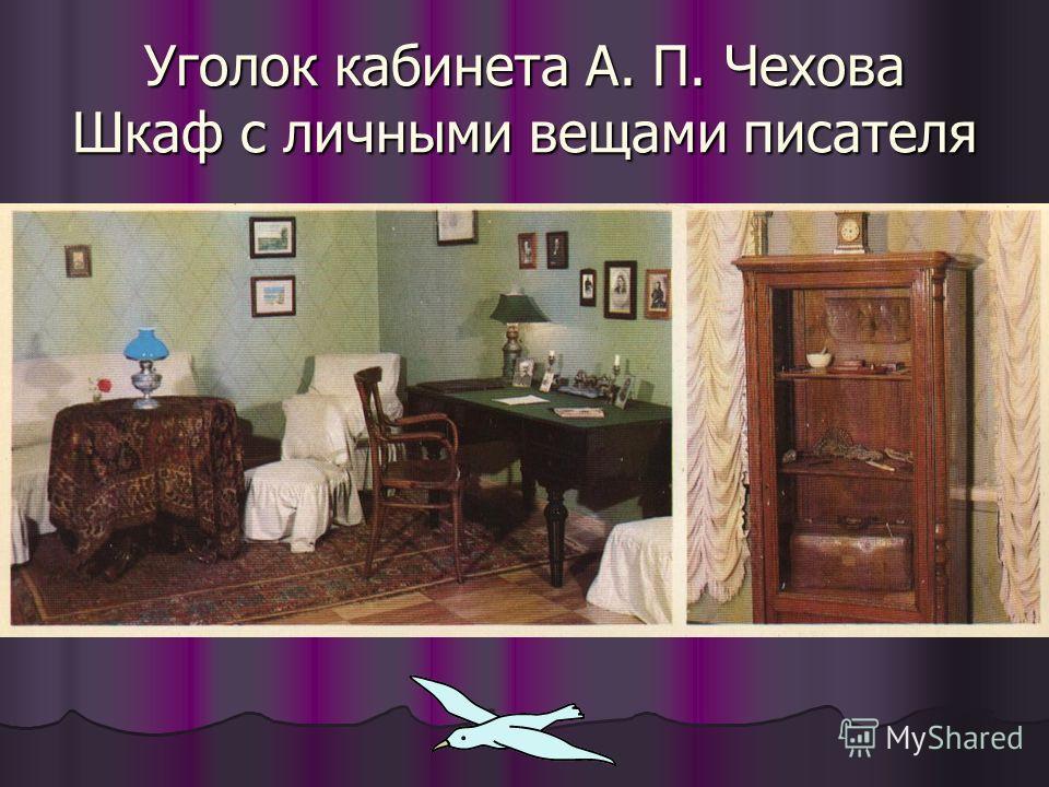 Уголок кабинета А. П. Чехова Шкаф с личными вещами писателя