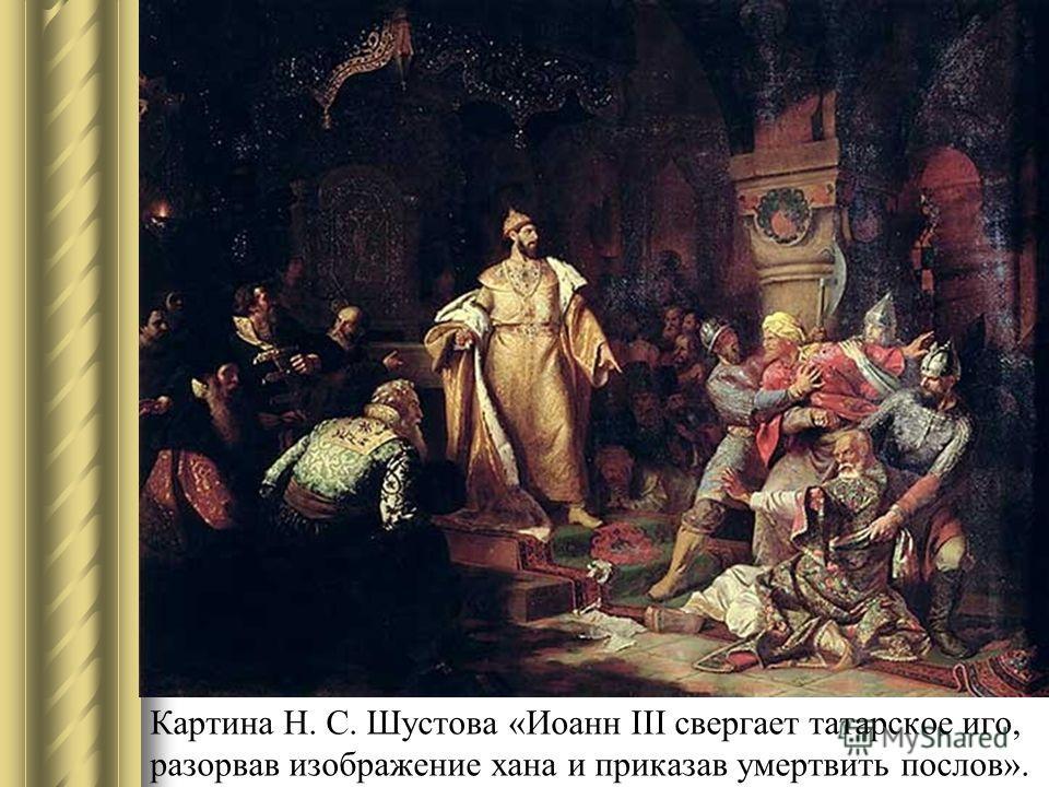 Картина Н. С. Шустова «Иоанн III свергает татарское иго, разорвав изображение хана и приказав умертвить послов».