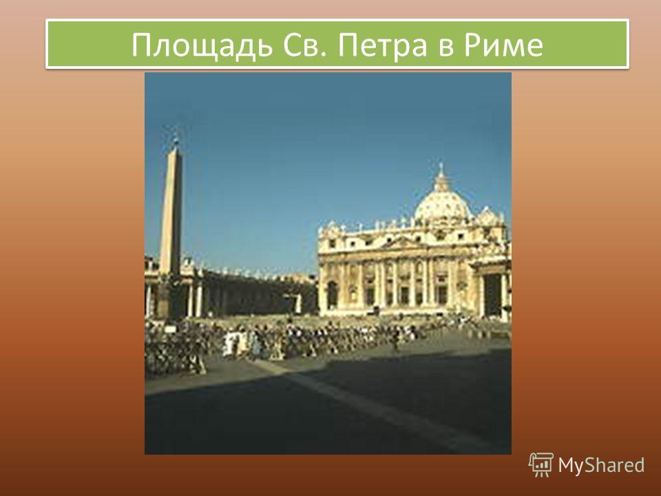 Площадь Св. Петра в Риме