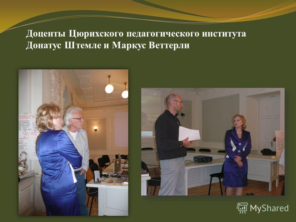 Доценты Цюрихского педагогического института Донатус Штемле и Маркус Веттерли