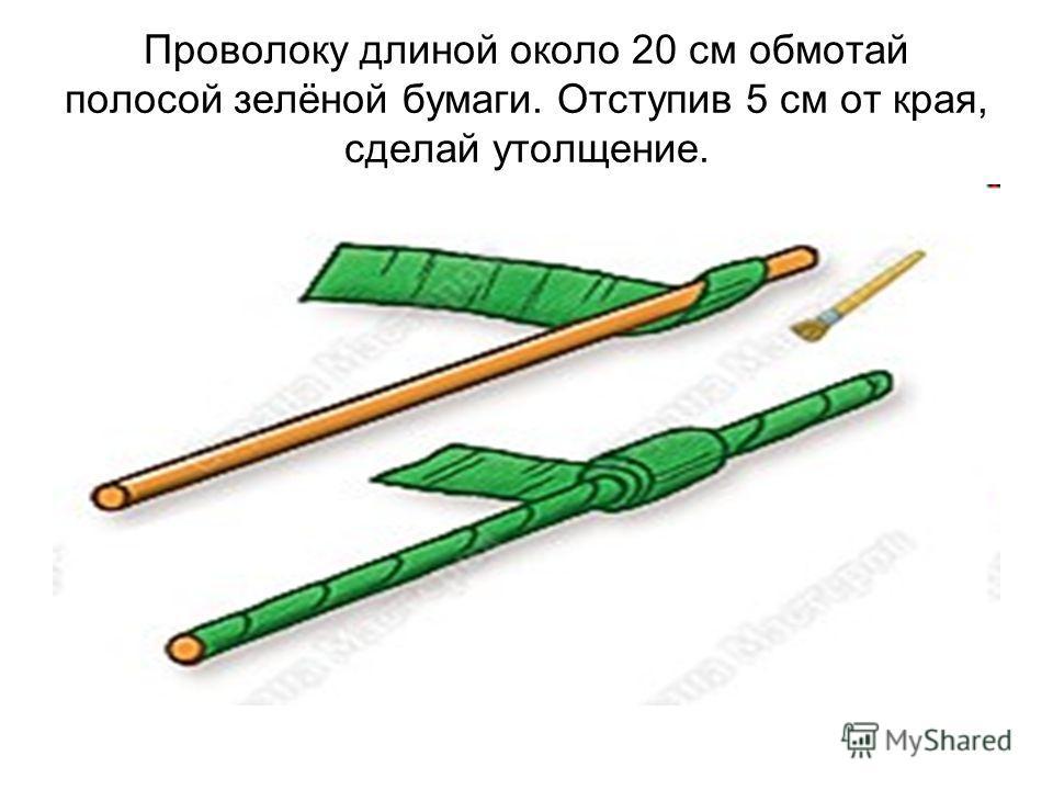Проволоку длиной около 20 см обмотай полосой зелёной бумаги. Отступив 5 см от края, сделай утолщение.