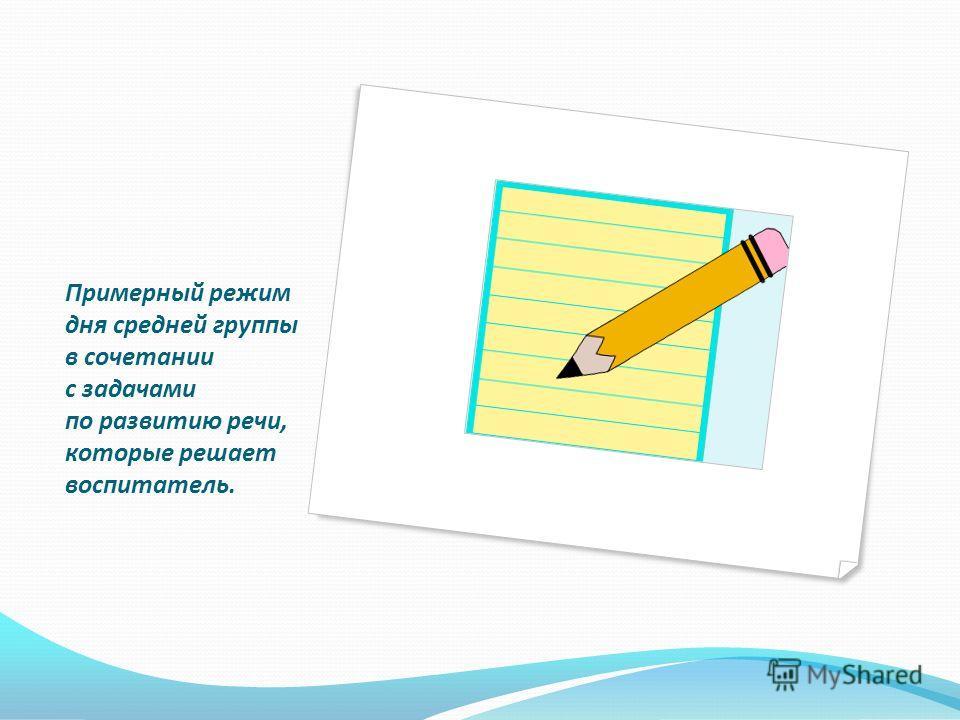 Примерный режим дня средней группы в сочетании с задачами по развитию речи, которые решает воспитатель.