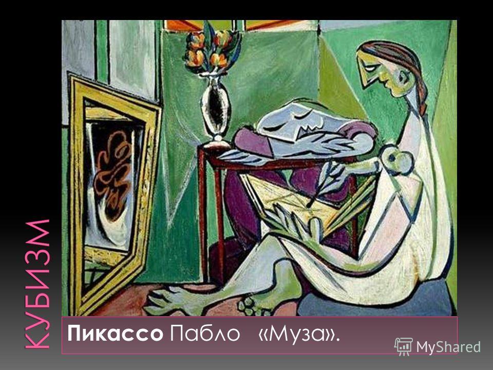 Пикассо Пабло «Муза».