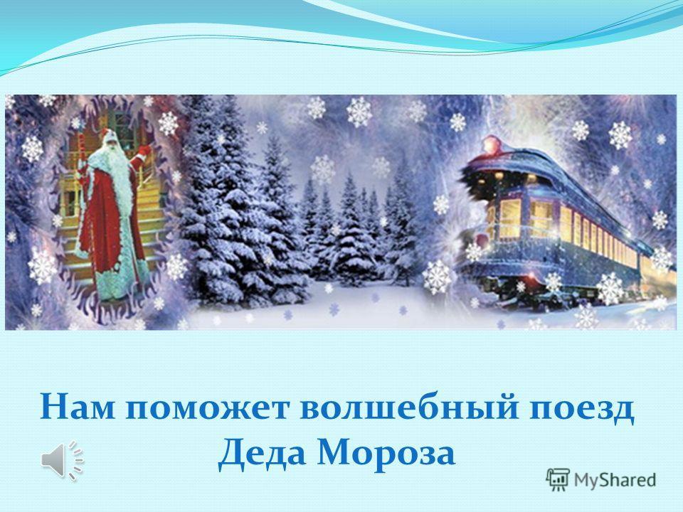 Нам поможет волшебный поезд Деда Мороза