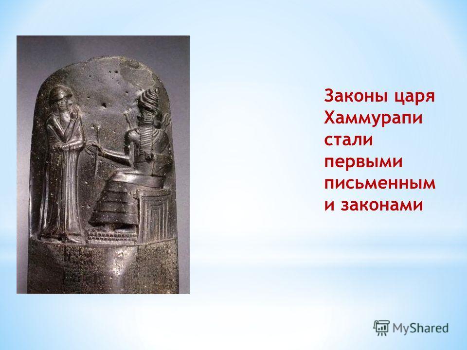 Законы царя Хаммурапи стали первыми письменным и законами