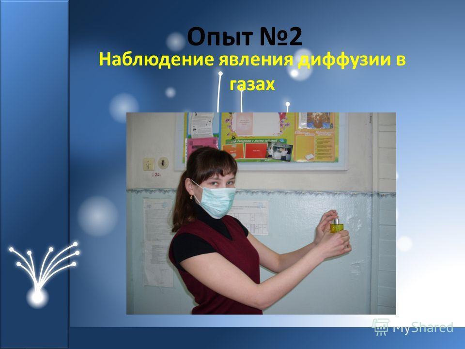 Наблюдение явления диффузии в газах Опыт 2