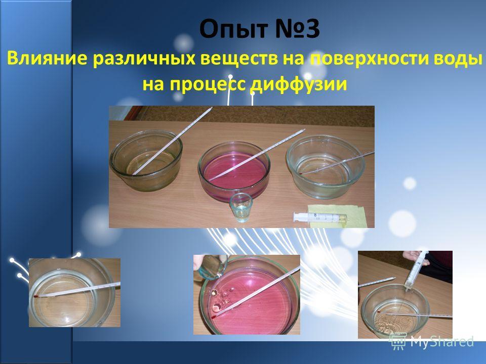 Влияние различных веществ на поверхности воды на процесс диффузии Опыт 3