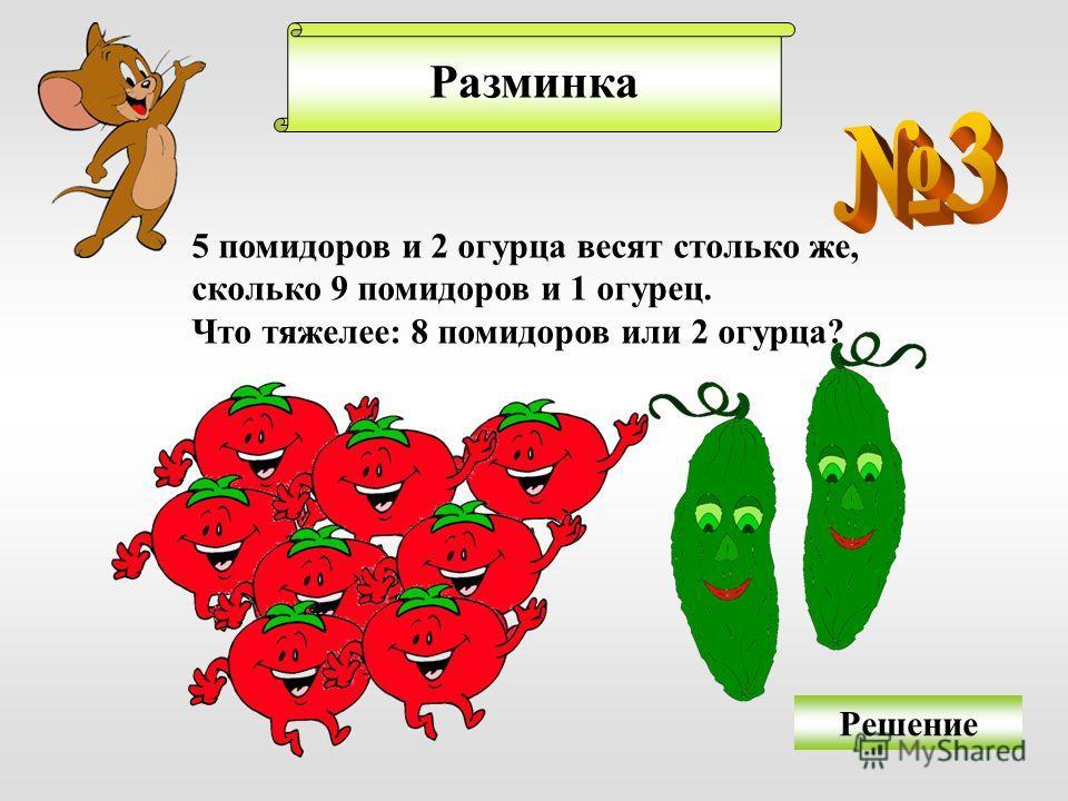Разминка 5 помидоров и 2 огурца весят столько же, сколько 9 помидоров и 1 огурец. Что тяжелее: 8 помидоров или 2 огурца? Решение