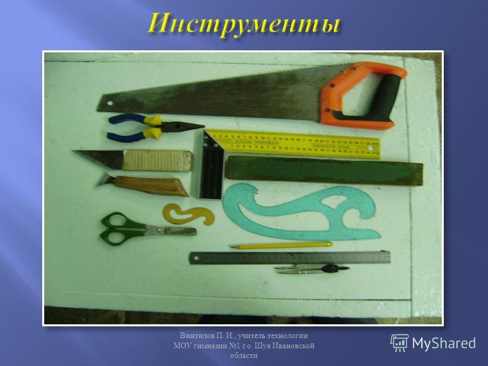 Винтилов П. И., учитель технологии МОУ гимназии 1 г. о. Шуя Ивановской области