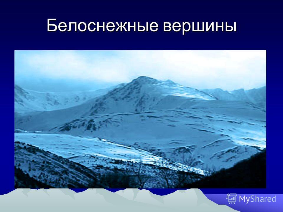 Белоснежные вершины