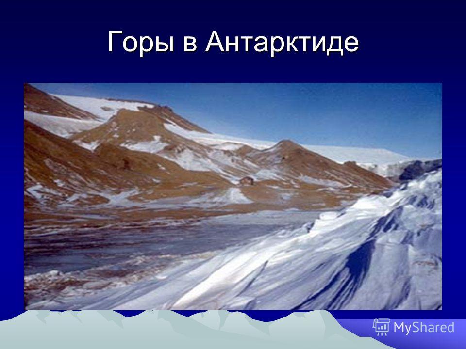 Горы в Антарктиде