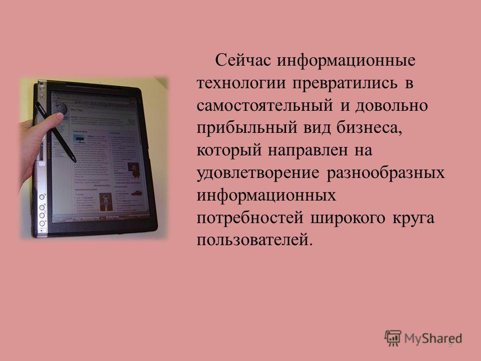Сейчас информационные технологии превратились в самостоятельный и довольно прибыльный вид бизнеса, который направлен на удовлетворение разнообразных информационных потребностей широкого круга пользователей. 9