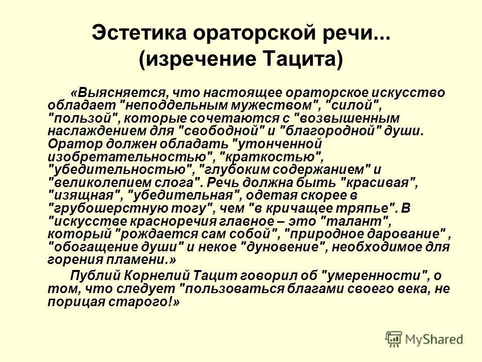 Эстетика ораторской речи... (изречение Тацита) «Выясняется, что настоящее ораторское искусство обладает