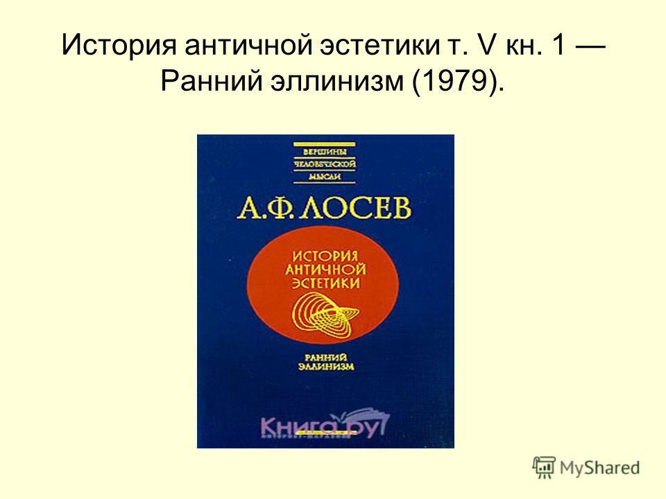 История античной эстетики т. V кн. 1 Ранний эллинизм (1979).