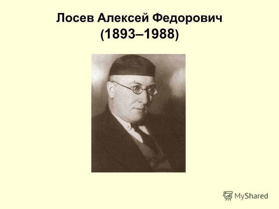 Лосев Алексей Федорович ( 1893–1988 )