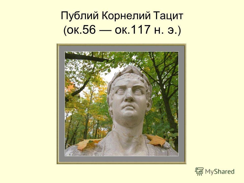 Публий Корнелий Тацит ( ок.56 ок.117 н. э. )