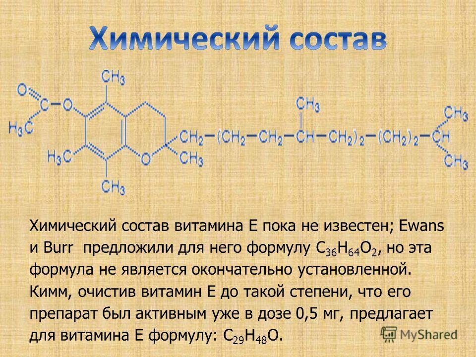 Химический состав витамина Е пока не известен; Ewans и Burr предложили для него формулу С 36 Н 64 О 2, но эта формула не является окончательно установленной. Кимм, очистив витамин Е до такой степени, что его препарат был активным уже в дозе 0,5 мг, п