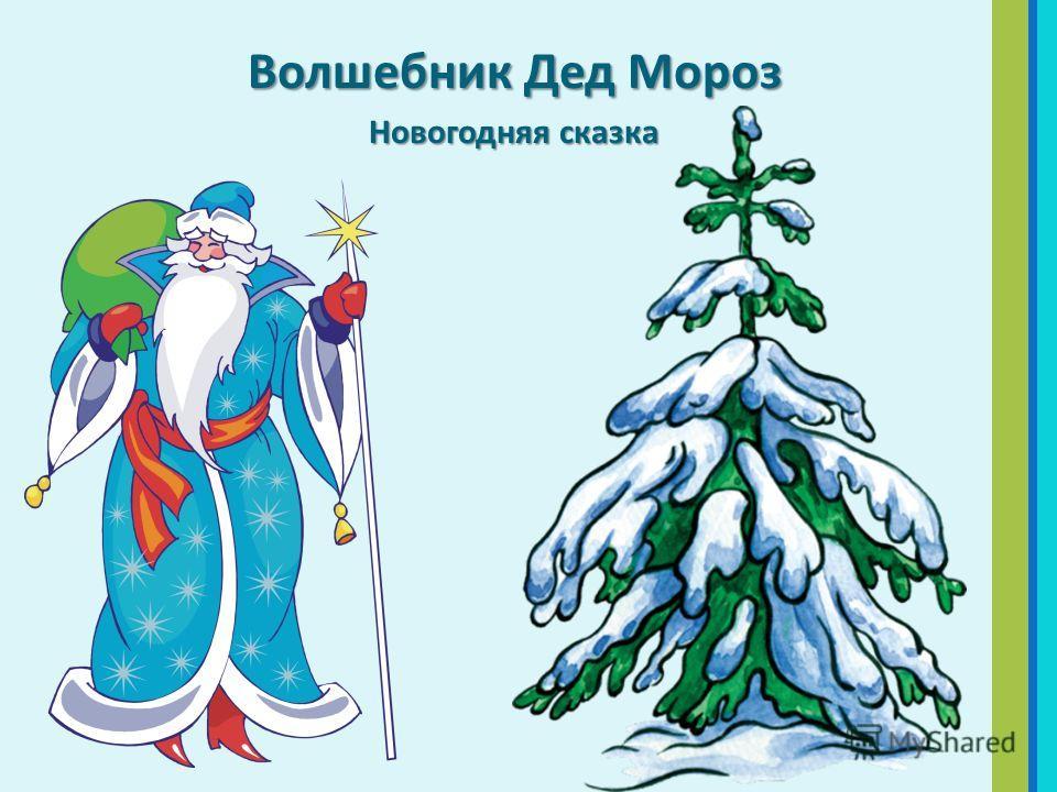 Волшебник Дед Мороз Новогодняя сказка