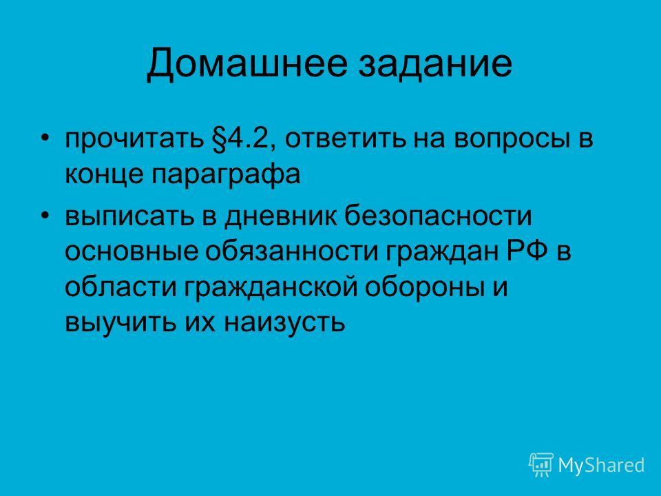 Домашнее задание прочитать §4.2, ответить на вопросы в конце параграфа выписать в дневник безопасности основные обязанности граждан РФ в области гражданской обороны и выучить их наизусть
