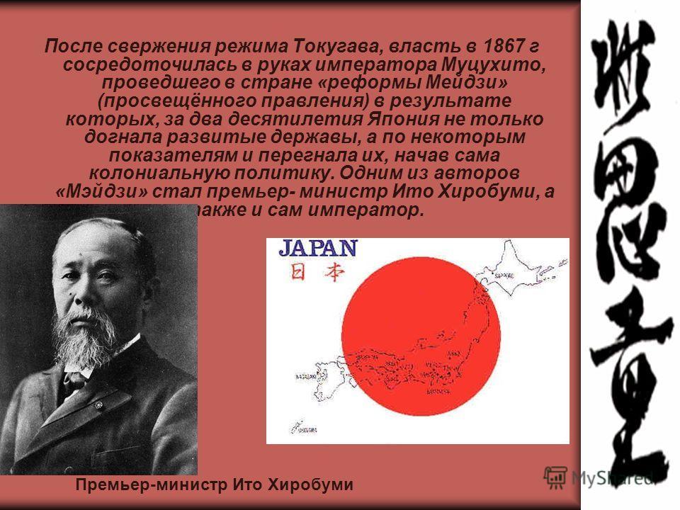 После свержения режима Токугава, власть в 1867 г сосредоточилась в руках императора Муцухито, проведшего в стране «реформы Мейдзи» (просвещённого правления) в результате которых, за два десятилетия Япония не только догнала развитые державы, а по неко